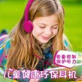 兒童耳機頭戴式女生保護耳朵聽力的耳塞學習英語手機有線可愛耳麥【奇貨居】