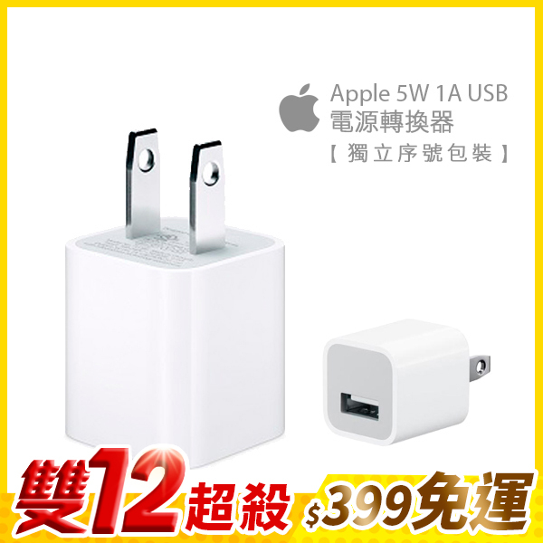原廠品質 蘋果 Apple 旅充 iPhone 11 Pro Max i11 XR XS Max iX i8 Plus iPad 充電器 『無名』 H11116