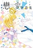 槙陽子戀愛物語集(全)【城邦讀書花園】