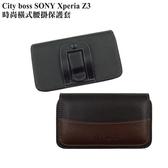 CB SONY Xperia Z3 皮革橫式腰掛保護皮套