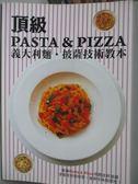【書寶二手書T5/餐飲_ZDK】頂級義大利麵披薩技術教本_永瀨正人