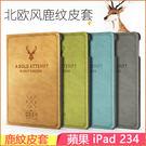 鹿紋皮套  iPad 2 3 4 平板皮套 復古商務 保護殼 iPad2 平板套 磁釦 支架 iPad3 保護套 iPad4 平板殼