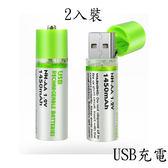 USB大容量 3號充電電池-2入裝