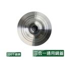 PERFECT 理想極緻316不鏽鋼三合一通用鍋蓋 內鍋鍋蓋