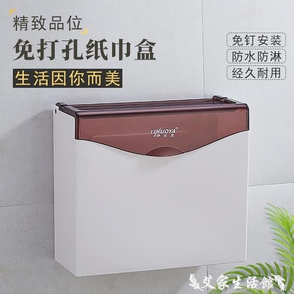 紙巾盒 廁所紙巾盒免打孔塑料廁紙盒衛生間平板衛生紙盒浴室草紙盒手紙盒 艾家