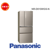Panasonic 國際牌 NR-D610WGS-N 610公升 四門 變頻玻璃 WIFI連網 冰箱 翡翠金