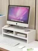熒幕架 筆電顯示器屏增高架辦公室液晶底座桌面鍵盤收納盒置物整理【快速出貨】