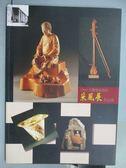 【書寶二手書T2/藝術_PCW】1999木雕藝術創作采風展作品集