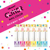 WINMAX 亮片指甲油 NS(10 mL)6 色可選 ◆86小舖 ◆