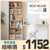 屏風 收納 書櫃 收納櫃【Q0170】夏洛特六格書櫃 MIT台灣製 完美主義