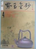 【書寶二手書T1/雜誌期刊_QIV】紫玉金砂_4期_從成型技藝欣賞紫砂方器之美