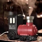 小火車桌面迷你加濕器USB補水噴霧儀靜音辦公家用臥室便攜增濕機 小時光生活館