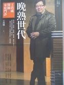 【書寶二手書T6/家庭_NJO】晚熟世代-王浩威醫師的家庭門診_王浩威