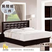 ASSARI-(胡桃)阪本晶鑽房間組二件(皮床片+床底)雙人5尺
