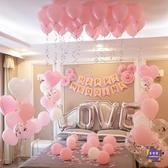 氣球 結婚用品婚慶氣球網紅浪漫婚房新房臥室裝飾婚禮場景全套布置套裝 多色