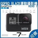 GoPro HERO7 Black 黑色 極限運動攝影機 攝影機 防水 行雲流暢穩定升級 公司貨 24期0利率免運 可傑