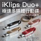 iKlips Duo+ 極速 iPhone iPad 專用 隨身碟 128GB MFi認証 快閃記憶體 高速讀寫