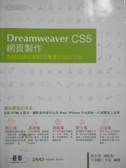 【書寶二手書T5/網路_ZGI】Dreamweaver CS5 網頁製作-為網站提供創新而專業的設計平台_鄧文淵_附光碟