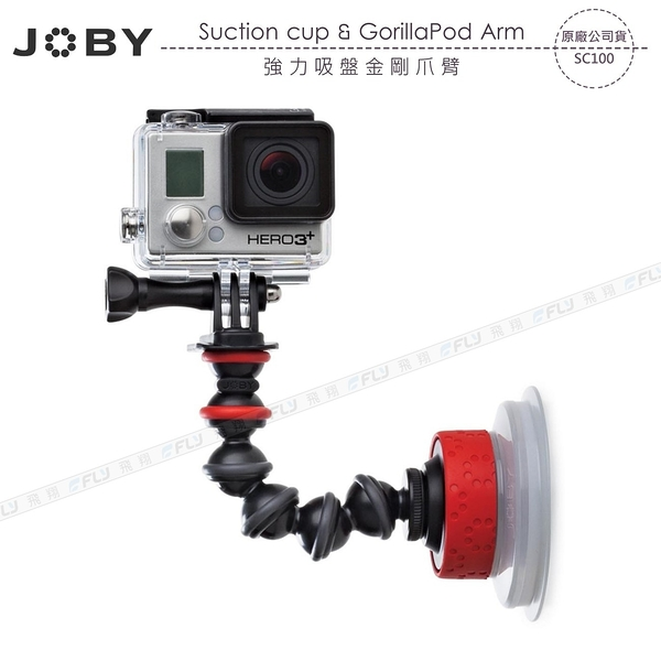 《飛翔3C》JOBY Suction Cup & GorillaPod Arm 強力吸盤金剛爪臂 SC100〔公司貨〕
