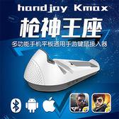 [哈GAME族]免運費 可刷卡●手遊神器●COOV 酷威 槍神王座KMAX 手遊鍵鼠轉換器 MX100 支援 IOS 安卓