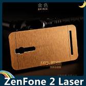 ASUS ZenFone 2 Laser 5.5吋 金屬拉絲手機殼 PC硬殼 髮絲紋層次質感 保護套 手機套 背殼 外殼