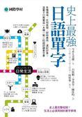 (二手書)史上最強日語單字:各種領域、任何表現,即時應用、速記好查,這輩子只需要..