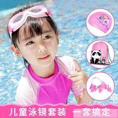 兒童泳鏡男童專業防水防霧游泳眼鏡女童高清透明大框游泳鏡套裝備 韓慕精品