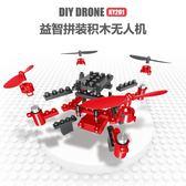相容樂高積木拼裝遙控四軸飛行器無人機兒童玩教學用DIY遙控飛機 NMS 露露日記