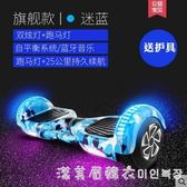 德國palor智慧電動車雙輪兒童小孩兩輪學生8-12自平衡車 NMS漾美眉韓衣
