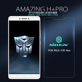 NILLKIN 小米 Max / Max 2 Amazing H+Pro 超薄型 鋼化玻璃貼 9H硬度 螢幕玻璃膜 2.5D弧邊導角