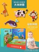 兒童益智大塊拼圖寶寶幼兒早教認知拼板玩具 簡而美