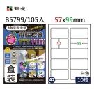 鶴屋#42 B5799 三用電腦標籤 10格 105張/盒 白色/57x99mm