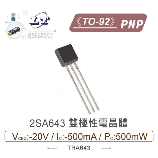 『堃邑』含稅價 2SA643 PNP 雙極性電晶體 -20V/-500mA/500mW TO-92
