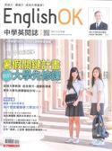 今周刊特刊: English OK-暑假關鍵計畫 我的大學先修課