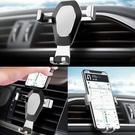 車載手機支架汽車用品萬能出風口支撐導航固定支駕【輕派工作室】