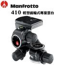 Manfrotto 410 輕型齒輪式專業雲台 正成公司貨三年保固 享刷卡分期零利率