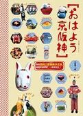 (二手書)おはよう京阪神:瘋玩關西三都指南決定版,超簡單超實用,一本就足夠!