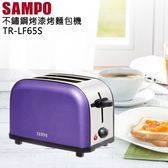 【SAMPO聲寶】炫彩烤麵包機 TR-LF65S