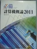 【書寶二手書T9/大學資訊_PLZ】必備計算機概論 2011_數位新知_無光碟