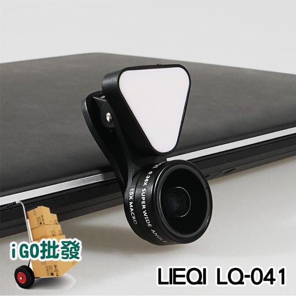 ❖限今日-超取199免運❖LIEQI LQ-041 (LQ-035昇級版) 手機補光燈 補光燈【C0185】