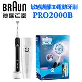 【Oral-B 歐樂B】敏感護齦3D電動牙刷 PRO2000B