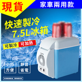 (快出)車載冰箱家車兩用7.5升L便攜式汽車小型冰箱冷熱兩用型【現貨】