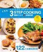 (二手書)雅米老師的3步驟料理2