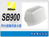 【免運費】Nikon SB-900 / SB900 閃光燈 閃燈 專用柔光罩