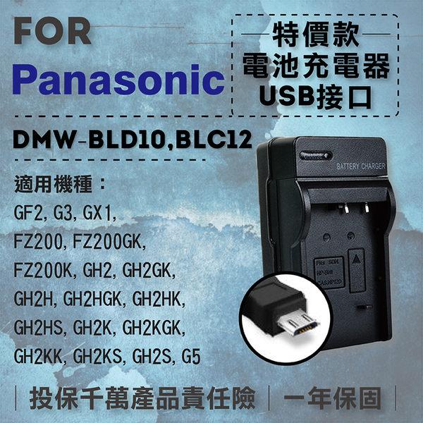 @攝彩@超值USB充 隨身充電器 for Panasonic DMW-BLC12 行動電源 戶外充 體積小