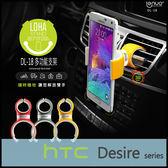 ※樂諾 DL-18 360 度萬能支架/HTC Desire EYE/816 A5/816G/820/820S/826/526/620/626/626G/728/mini