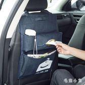 汽車棉布椅背袋車載收納袋 車內座椅多層掛袋多功能置物袋 ys5949『毛菇小象』