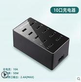 USB插頭多口充電器多功能多用蘋果安卓手機通用座臺多孔插排工作室多頭快充充電頭 美眉新品
