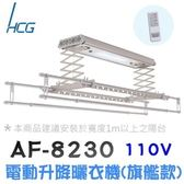 【HCG和成】旗艦款遙控電動升降曬衣機(AF8230)-香檳金 110V