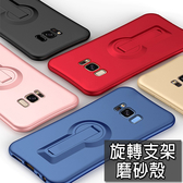 三星 S8 S8 Plus 全包覆 360度 手機殼 支架 磨砂 簡約 素面 保護套 手機套